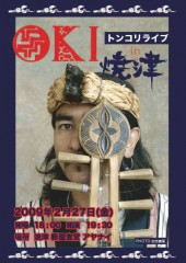 OKI_yaizu_front